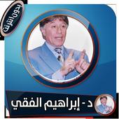سلسلة الطريق إلى النجاح ابراهيم الفقي بدون انترنت icon