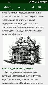 The Bible in Uzbek (Cyrillic) apk screenshot