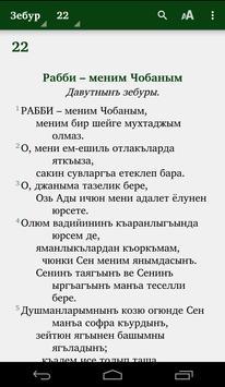 The Bible in Crimean Tatar screenshot 1