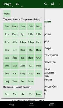 The Bible in Crimean Tatar screenshot 2