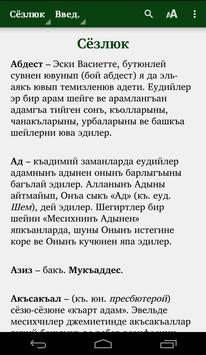 The Bible in Crimean Tatar screenshot 5