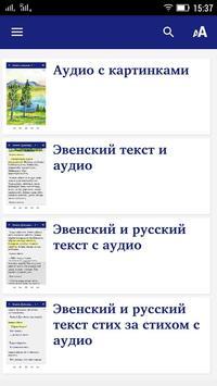 Һөвки Дукундукун укчэнэкэл - Рассказы из Писания poster