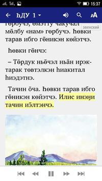Һөвки Дукундукун укчэнэкэл - Рассказы из Писания screenshot 2