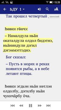 Һөвки Дукундукун укчэнэкэл - Рассказы из Писания screenshot 4