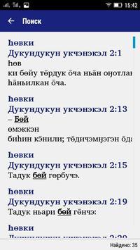 Һөвки Дукундукун укчэнэкэл - Рассказы из Писания screenshot 6
