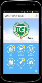 School Comm 家校通 apk screenshot
