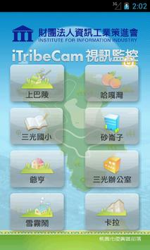 資策會iTribeCam視訊監控 apk screenshot