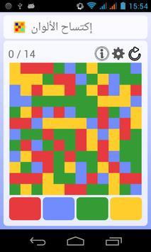 إكتساح الألوان screenshot 2
