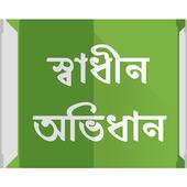 Shadhin Ovidhan icon