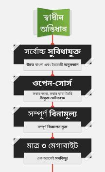 Shadhin Ovidhan poster