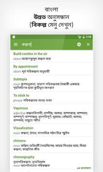 Shadhin Ovidhan apk screenshot
