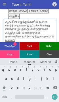 Type in Tamil apk screenshot