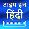 Type in Hindi icon