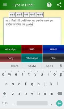 Type in Hindi screenshot 1