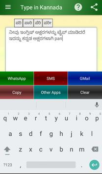 Type in Kannada screenshot 1