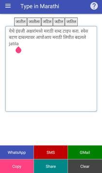 Type in Marathi poster