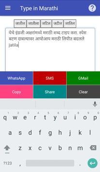 Type in Marathi screenshot 1