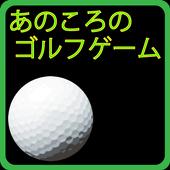 あのころのゴルフゲーム icon