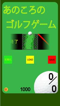 あのころのゴルフゲーム poster