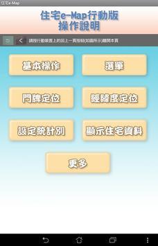 住宅e-Map行動版 poster