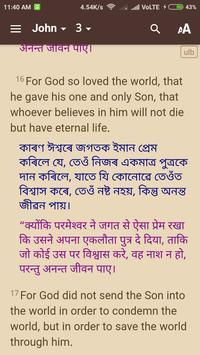 Assamese Bible screenshot 2
