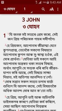 Assamese Bible screenshot 5