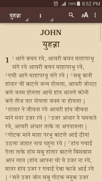 Bhatri Bible apk screenshot