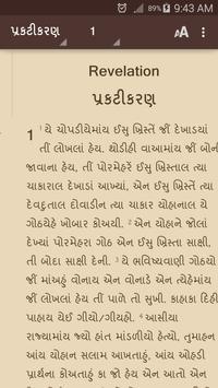 Dhanki Bible screenshot 1