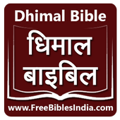 Dhimal Bible icon