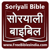 Soriyali Bible icon