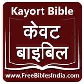 Kayort Bible icon