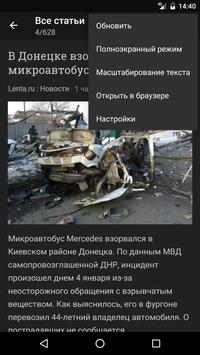 Russia News | Новости России apk screenshot