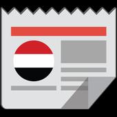 Yemen News | Newspapers icon
