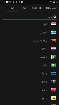 Yemen News screenshot 4