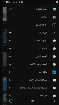 Yemen News | Newspapers apk screenshot