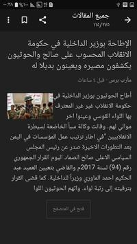 Yemen News screenshot 7