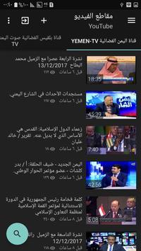 Yemen News screenshot 8