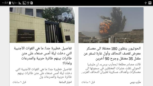 Yemen News screenshot 9