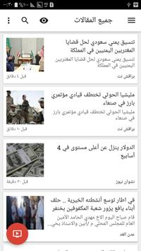 Yemen News screenshot 1