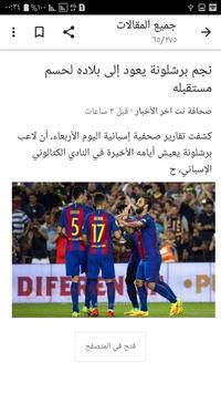 Yemen News screenshot 2