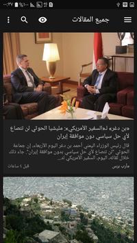 Yemen News screenshot 3
