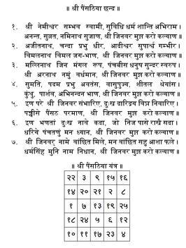 Jain Paisathia Chhand poster