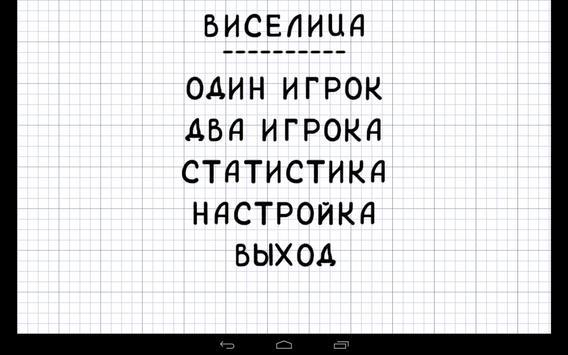 Виселица HD apk screenshot