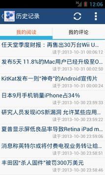 cnBeta乐读3 (旧版) apk screenshot