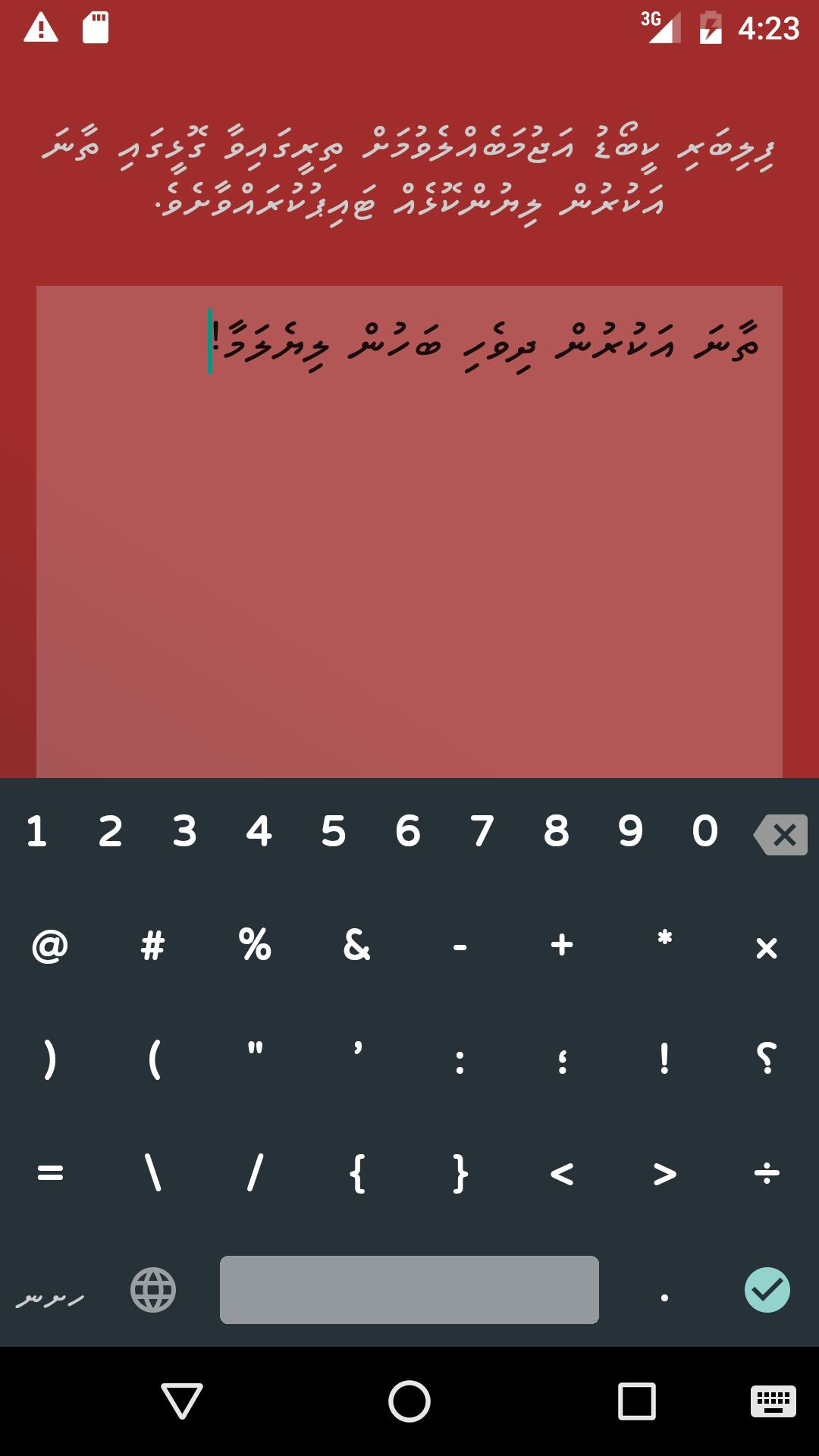 Filibari Keyboard for Thaana for Android - APK Download