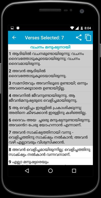 POC Bible Malayalam 12 APK Download 8860068 - bunkyo info