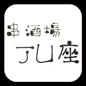 串酒場 JU座 icon
