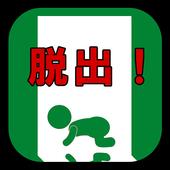 Baby Escape icon