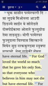 Jirel New Testament screenshot 5
