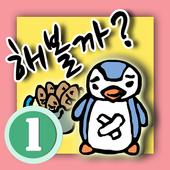 Word Shooting (Game) icon
